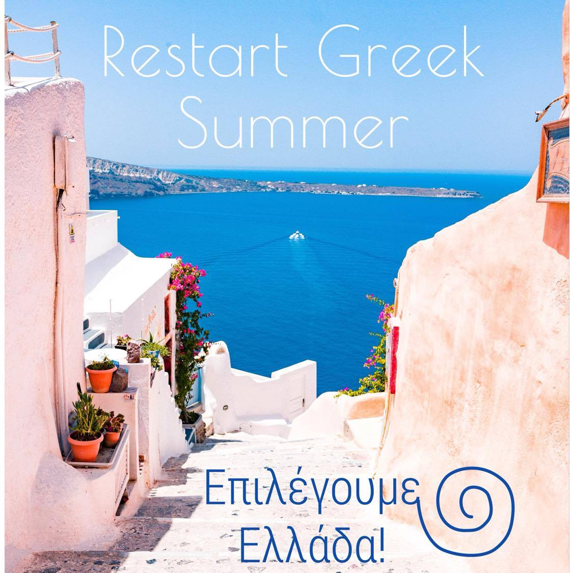 Restart Greek Tourism