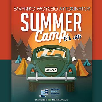 Summer Camp στο Μουσείο Αυτοκινήτου