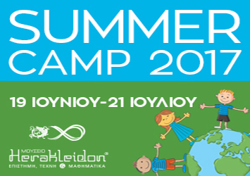 Herakleidon Summer Camp