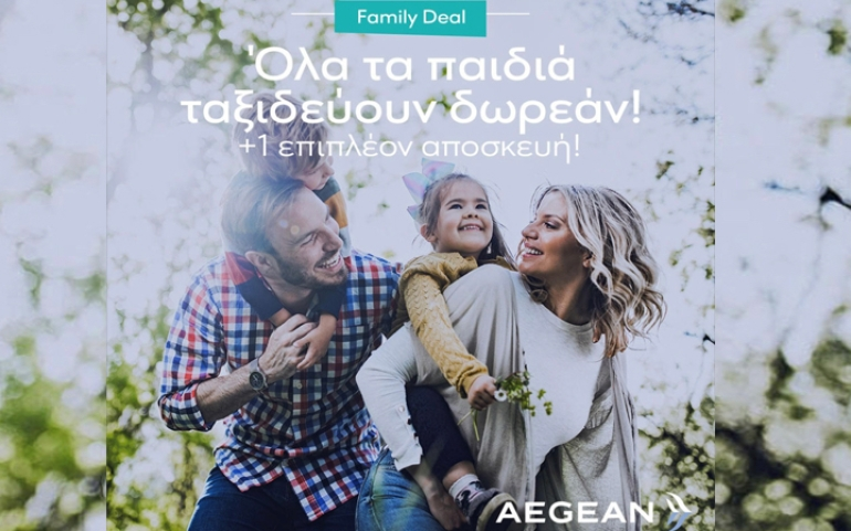 Aegean Airlines, τα παιδιά ταξιδεύουν δωρεάν!!!